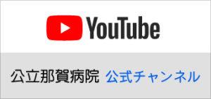 YouTube那賀病院公式チャンネルページ